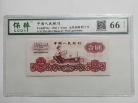 三版人民币;1元、一元、壹圆(评级币。豹子号222)