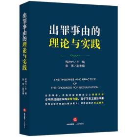 出罪事由的理论与实践钱叶六法律出版社9787519731960法律