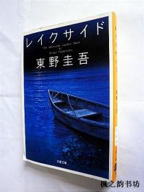 【日文原版】レイクサイド(东野圭吾著 文春文库)