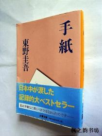 【日文原版】手纸(东野圭吾著 文春文库)