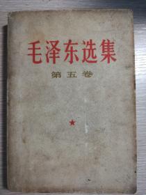 毛泽东选集(第五卷)(河北一版一印)