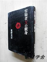 【日文原版】容疑者Xの献身(东野圭吾著 32开硬精装本 文艺春秋)