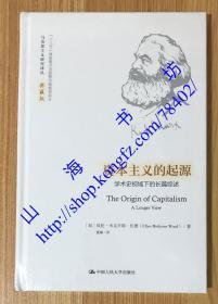 资本主义的起源:学术史视域下的长篇综述(马克思主义研究译丛·典藏版)The Origin of Capitalism: A Longer View 9787300234076