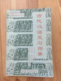 古代汉语复习指要