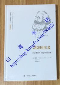 新帝国主义(马克思主义研究译丛·典藏版)The New Imperialism 9787300239057