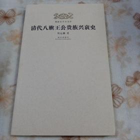 明清史学术文库:清代八旗王公贵族兴衰史