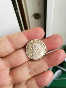少见的孙中山二十二年两角小银毫
