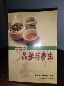 品茶与养生