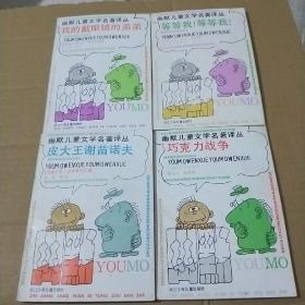 幽默儿童文学名著译丛:皮大王谢苗诺夫,巧克力战争,我的戴眼镜的弟弟,等等我!等等我(4本)