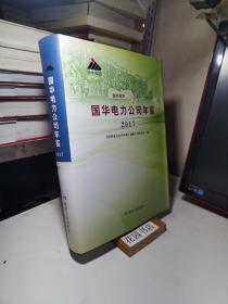 国华电力公司年鉴(2017)附光盘