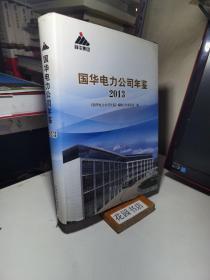 国华电力公司年鉴. 2013
