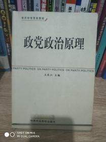 中共中央党校教材:政党政治原理