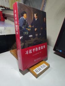 习近平扶贫故事(全新未拆封)