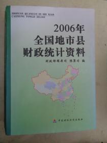 2006年全国地市县财政统计资料