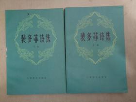 裴多菲诗选(上下卷)