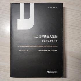 社会世界的意义建构(理解的社会学引论)/许茨作品系列