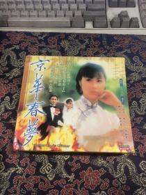 2001香港TVB版---京华春梦 汪明荃、刘松仁、汤镇业、邓碧云 鲍方、韩马利 VCD12片装