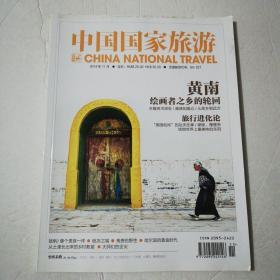 中国国家旅游2014年11月