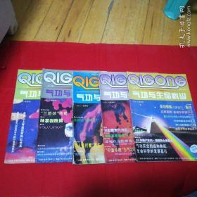 气功与生命科学1994  1.2.4.5.6(双月刊)