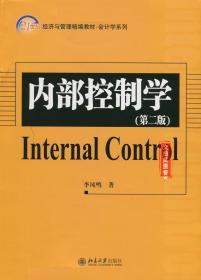 06071 内部控制制度设计 内部控制学 第二版 李凤鸣 北京大学出版社 2012年版