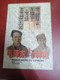 毛泽东与林彪【大32开】