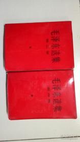 毛泽东选集 3,4卷  软精装    有检验证 内页九五品