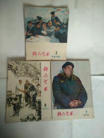 《群众艺术》1979年3本。单本20元。包邮