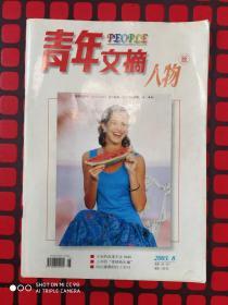 《青年文摘》人物版 2003.8