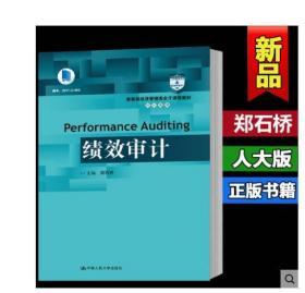 江苏自考教材 6075 06075经济效益审计 绩效审计 郑石桥 中国人民大学出版社 2018年版