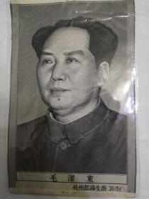 毛泽东   杭州都锦生厂
