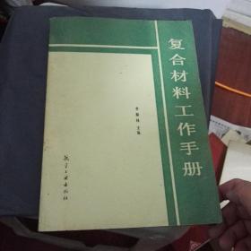 复合材料工作手册