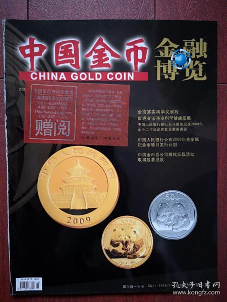 中国金币 总11期,2009年中国贵金属纪念币发行计划(熊猫,亚运会,世博会,水浒传,建国60年),全彩铜版
