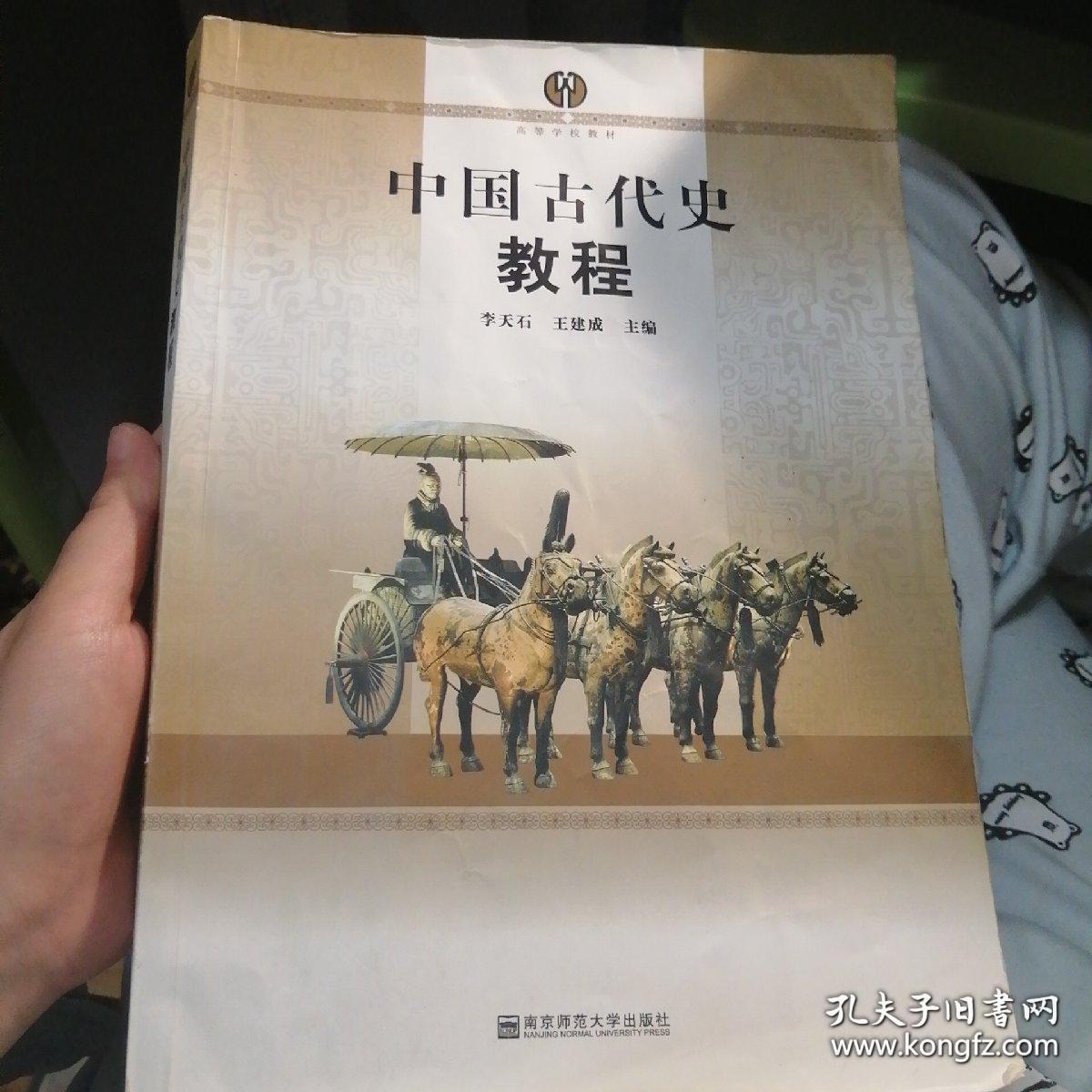 中国古代史教程