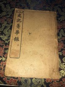 民国线装书--第七版  史记菁华录  上中下册合订一本