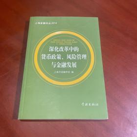 深化改革中的货币政策、风险管理与金融发展