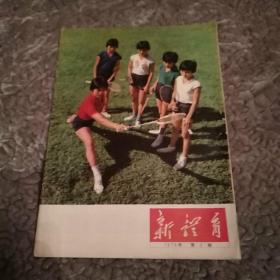 新体育 杂志1974年第3期总295期(8品32页16开目录参看书影)50972