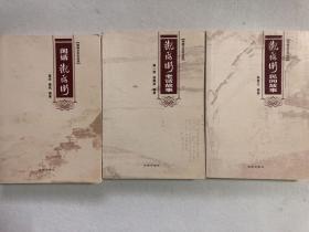 观海卫文化丛书——闲话观海卫、观海卫民间故事、观海卫老话故事(全三册)86-22