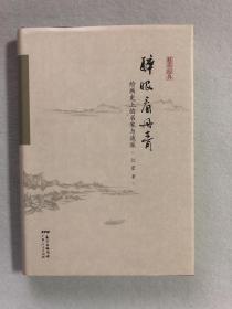 醉眼看丹青:绘画史上的名家与流派(毛边本)86-26