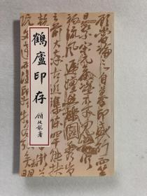 鹤庐印存(86-28)