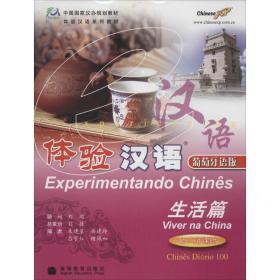 体验汉语(葡萄牙语版)(生活篇)朱晓星高等教育出版社9787040233889社会文化