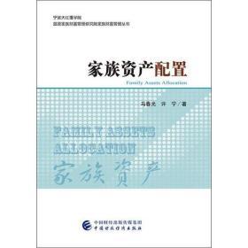 家族资产配置 马春光 9787509585627 经济科学出版社