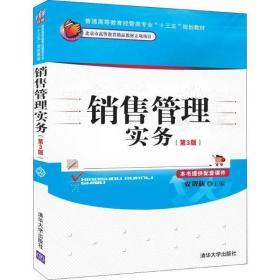销售管理实务(第3版)安贺新清华大学出版社9787302530237小说