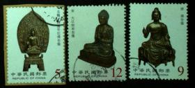 邮政用品、邮票、信销邮票,古物、古代佛像一套3全