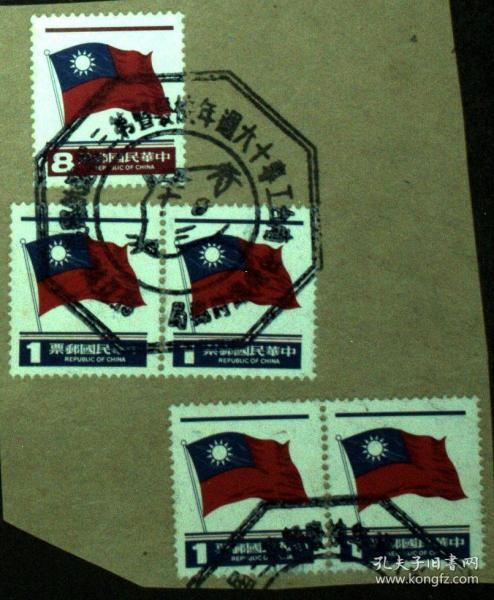 邮政用品、邮票、信销邮票,2种面值5枚合售