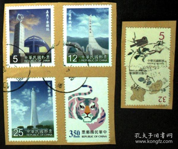 邮政用品、邮票、信销邮票,6枚邮票合售,其中北回归线标志邮票为成套