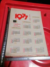 1977年历新药介绍.江苏镇江