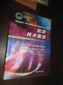 2010能源技术展望:面向2050年的情景与战略
