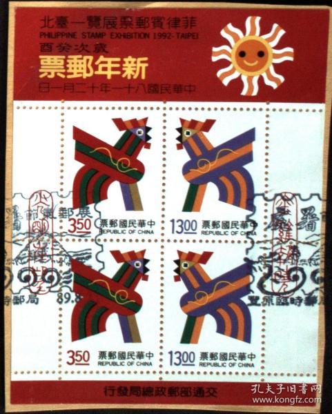 邮政用品、邮票、信销邮票,菲律宾邮票展览——台北小全张