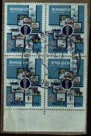 邮政用品、邮票、信销邮票,资讯周1全方连