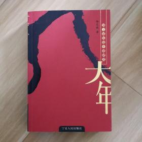 大年:郭文斌短篇小说精选